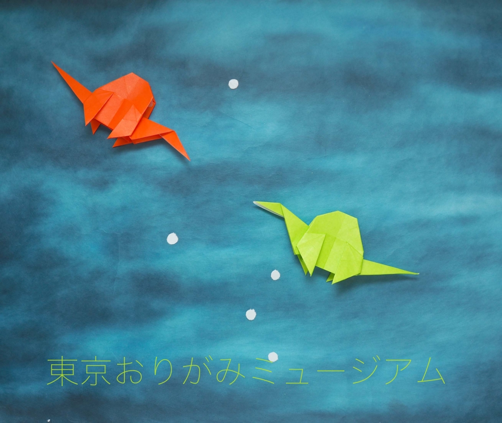 f:id:origami-noa:20161004145917j:plain