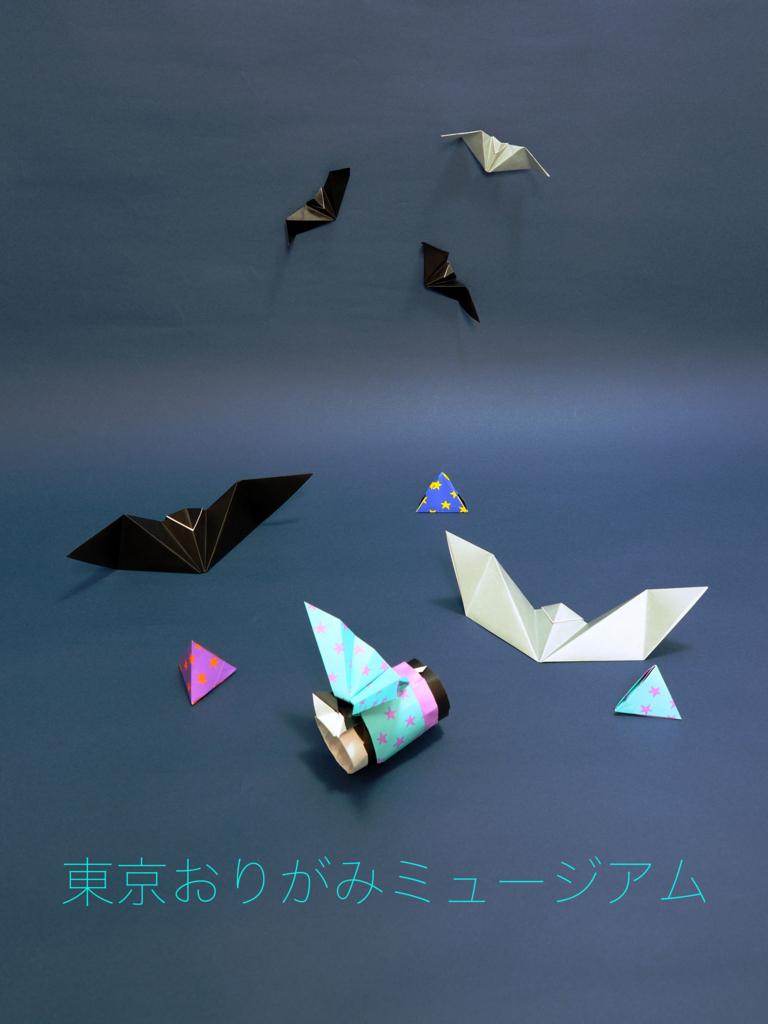 f:id:origami-noa:20161004150444j:plain
