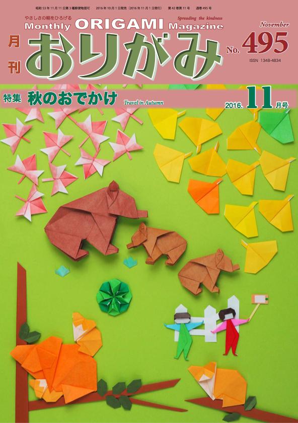 f:id:origami-noa:20161101153956p:plain