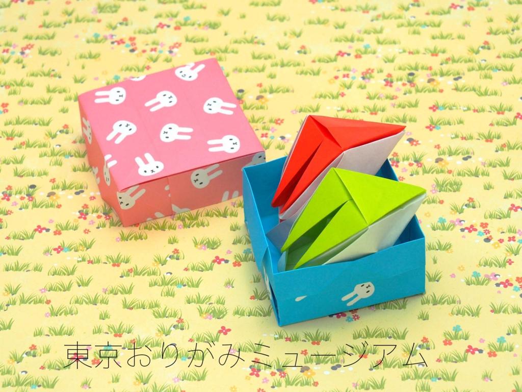 f:id:origami-noa:20161101155804j:plain