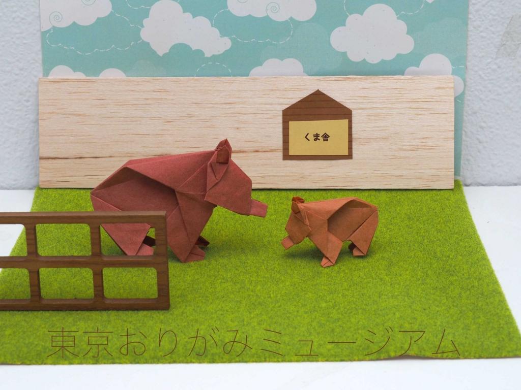 f:id:origami-noa:20161101160556j:plain