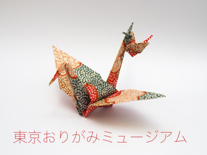 f:id:origami-noa:20161130161505j:plain