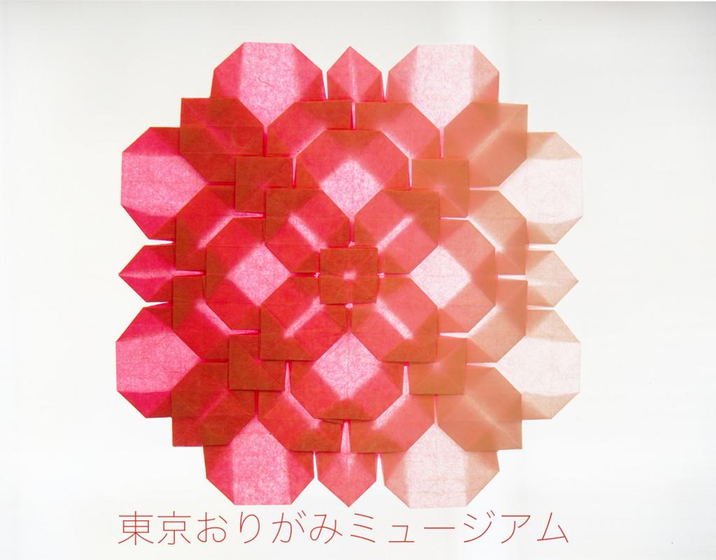 f:id:origami-noa:20161130162115j:plain