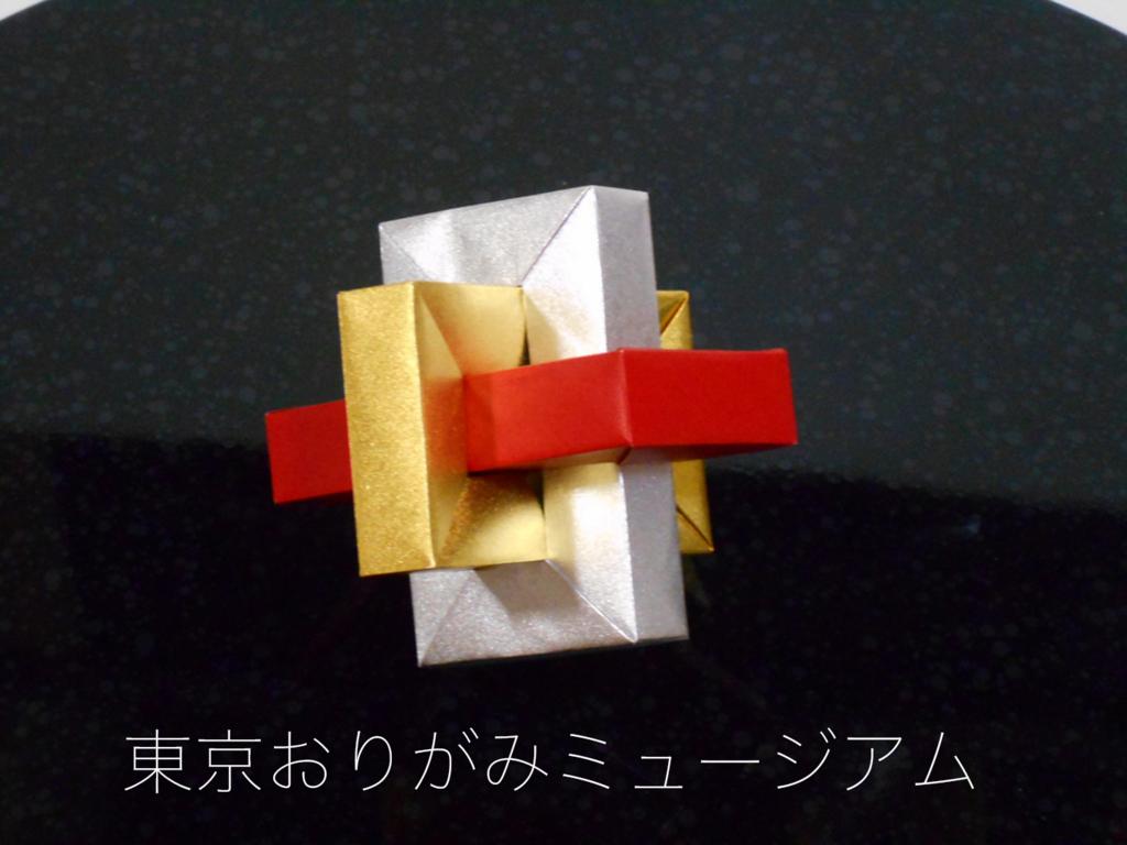 f:id:origami-noa:20161130162223j:plain