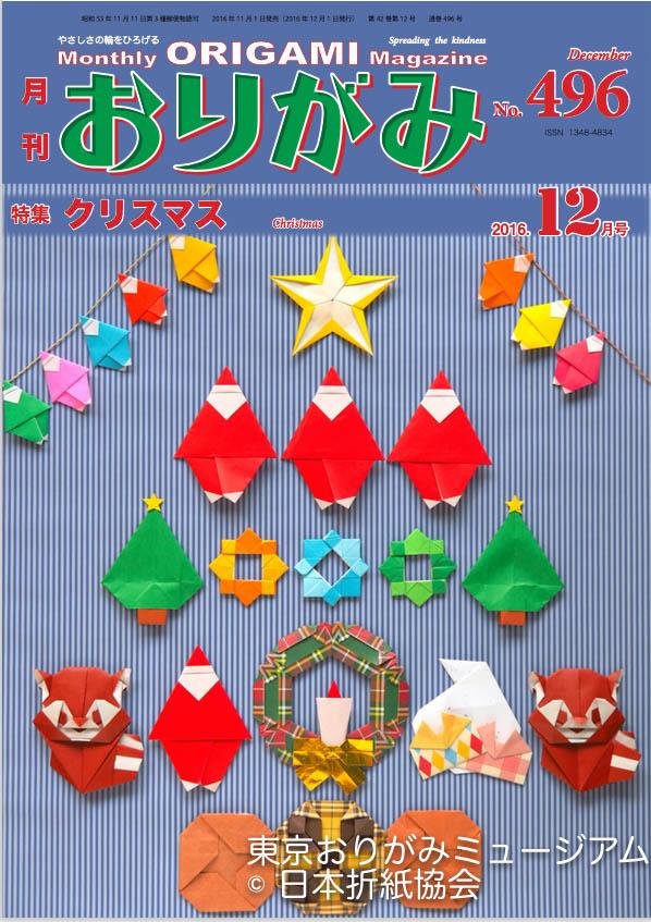 f:id:origami-noa:20161201152752j:plain