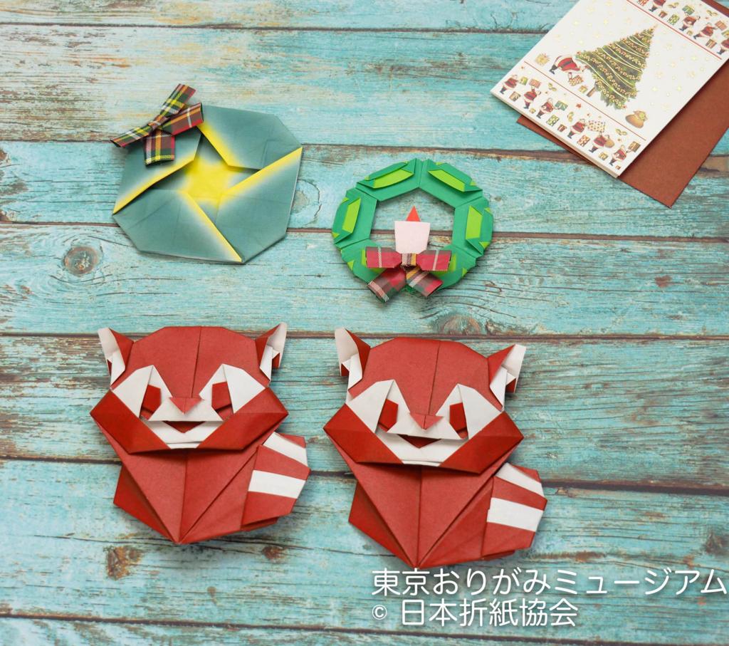 f:id:origami-noa:20161201154550j:plain