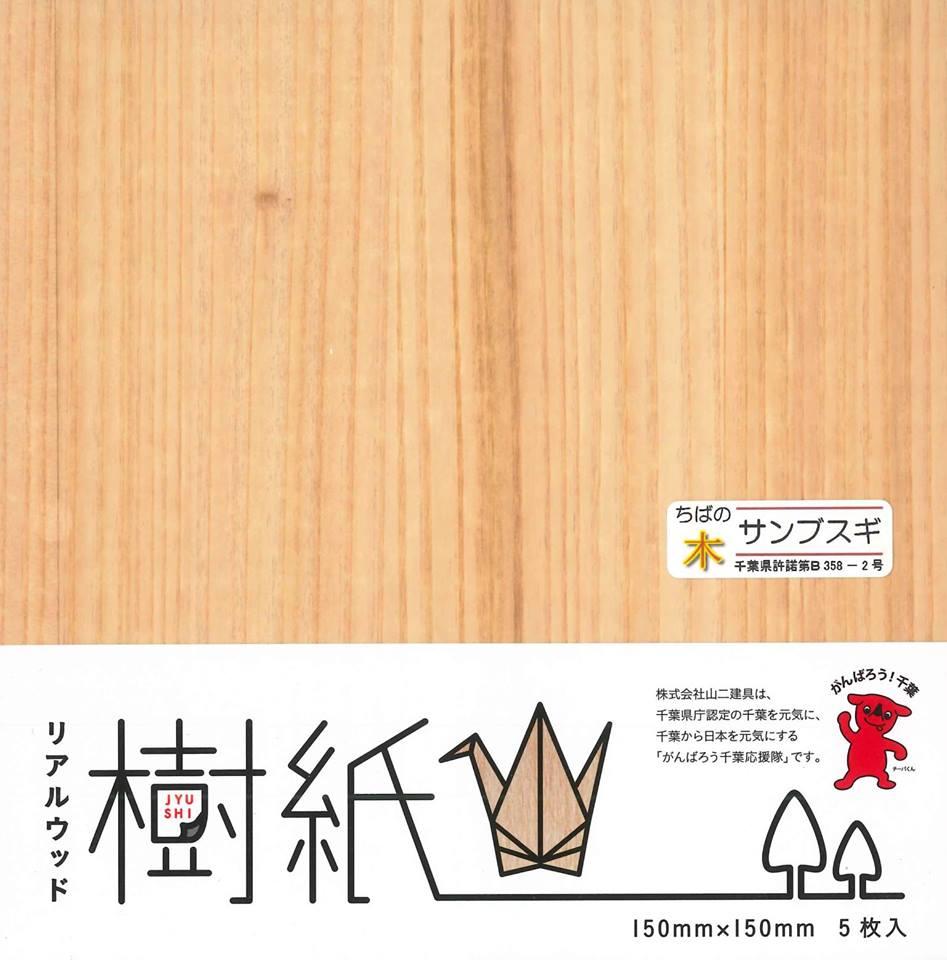 f:id:origami-noa:20170215134415j:plain