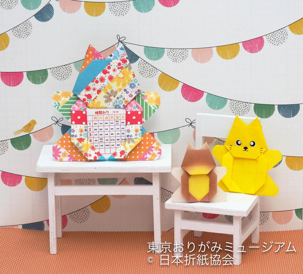 f:id:origami-noa:20170501140143j:plain