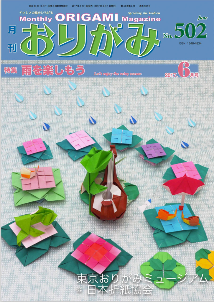 f:id:origami-noa:20170602111318j:plain