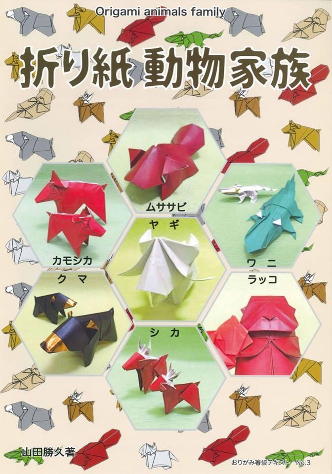 f:id:origami-noa:20170608144738j:plain