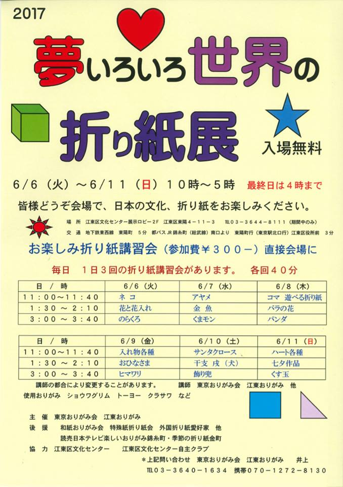 f:id:origami-noa:20170608145404j:plain
