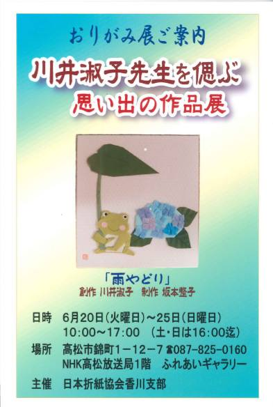 f:id:origami-noa:20170623121727j:plain