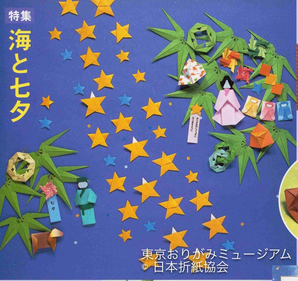 f:id:origami-noa:20170707165026j:plain