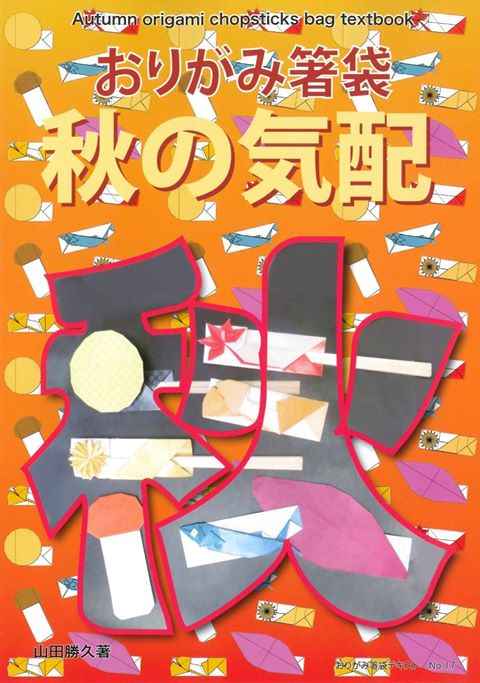 f:id:origami-noa:20170817172617j:plain