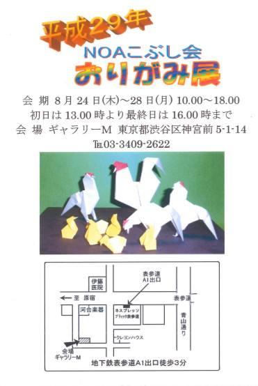 f:id:origami-noa:20170823125825j:plain