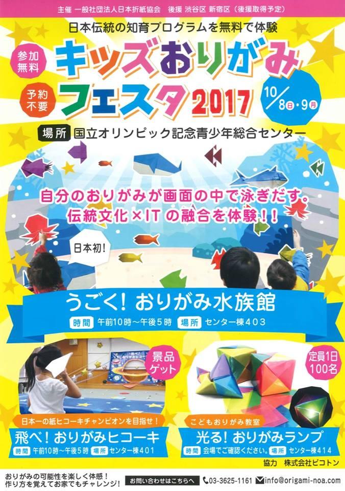 f:id:origami-noa:20170915182306j:plain