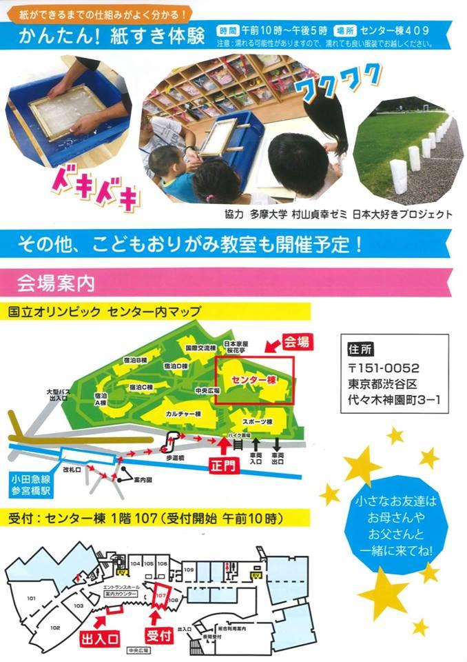 f:id:origami-noa:20170915182317j:plain