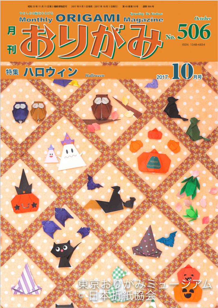 f:id:origami-noa:20171002115832j:plain