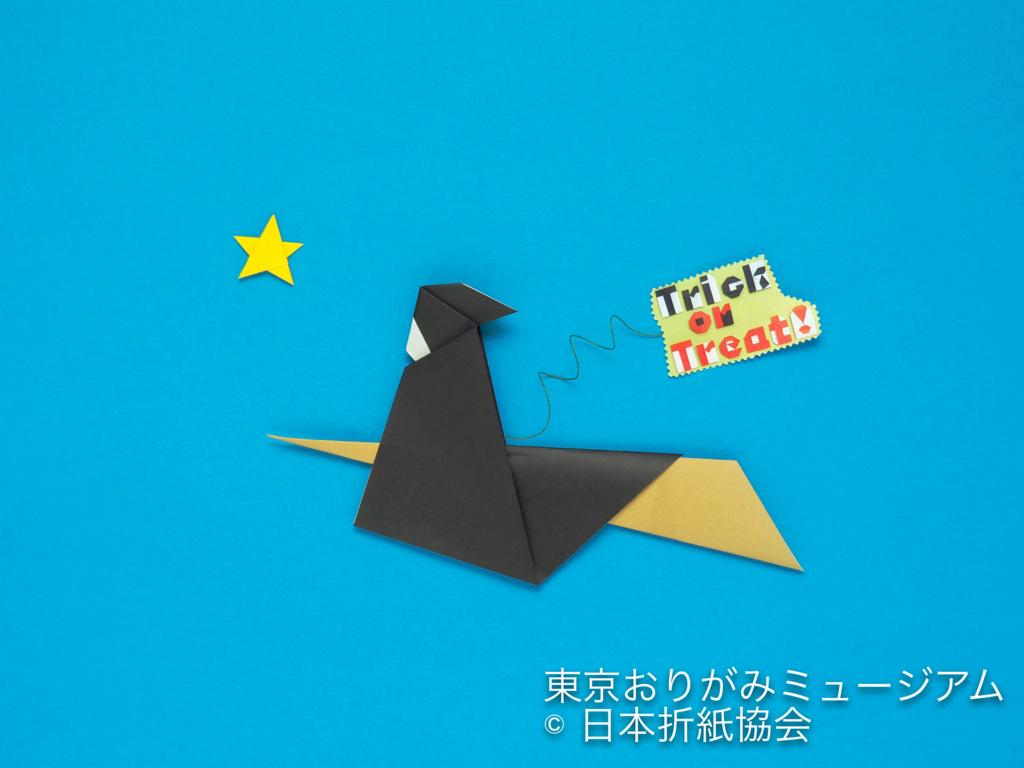 f:id:origami-noa:20171002120229j:plain
