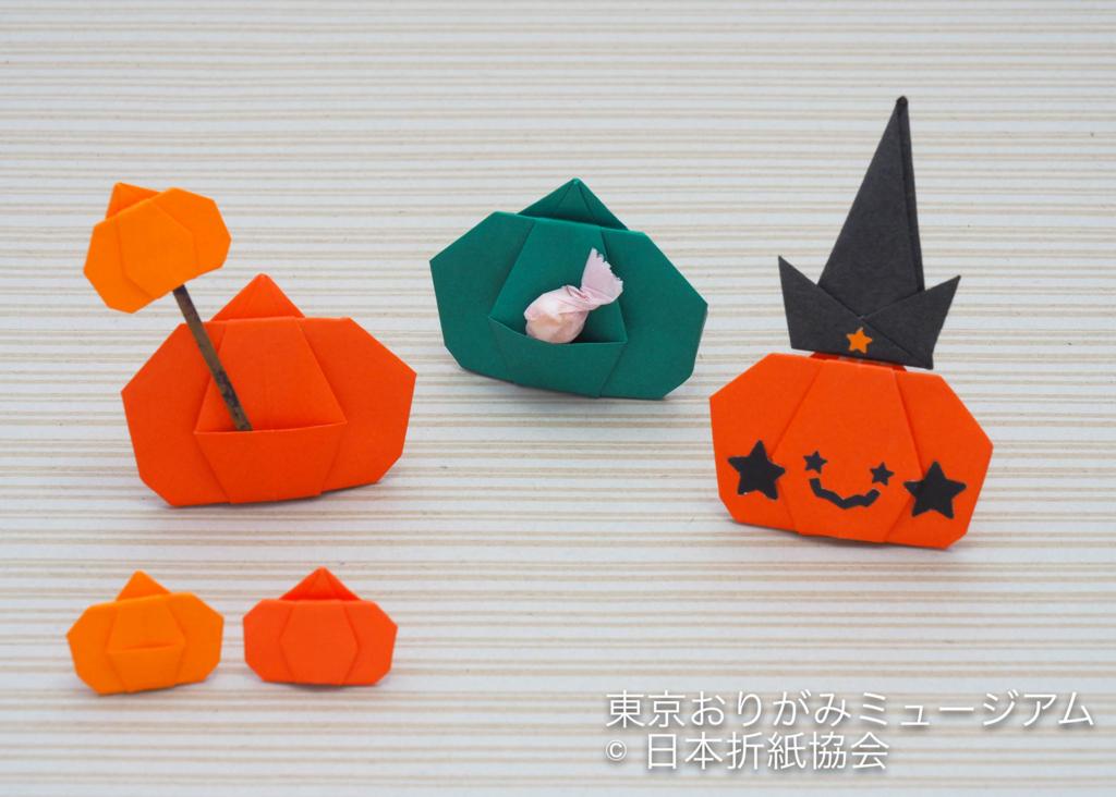 f:id:origami-noa:20171002120248j:plain