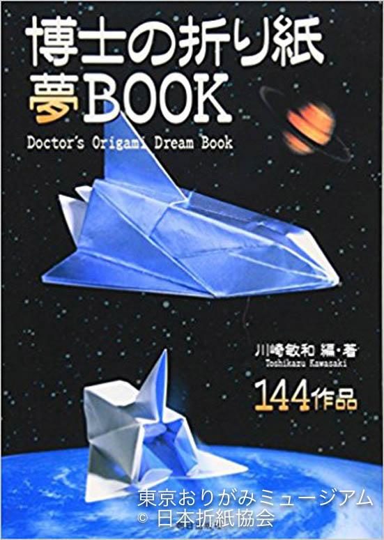 f:id:origami-noa:20171031203021j:plain