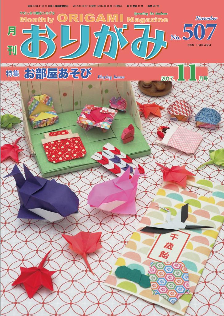 f:id:origami-noa:20171101142814p:plain