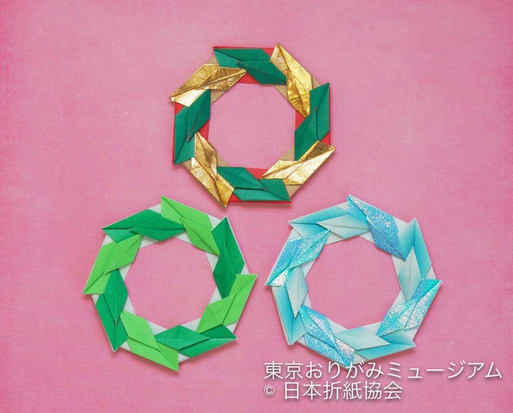 f:id:origami-noa:20171130180059j:plain