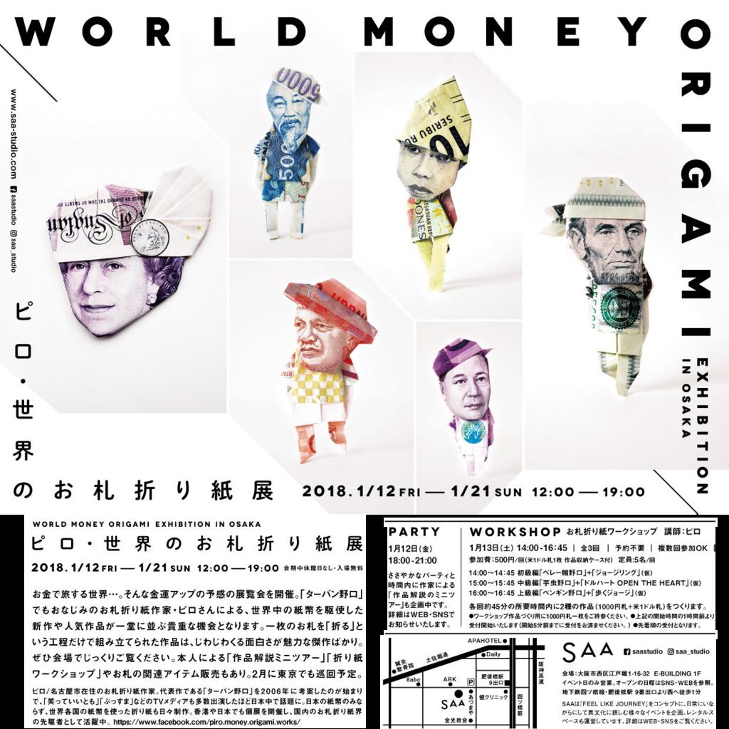 f:id:origami-noa:20171227145400p:plain
