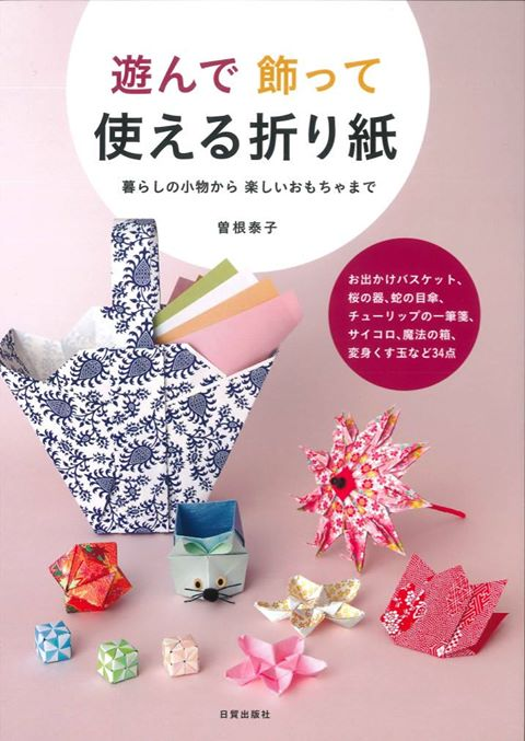 f:id:origami-noa:20180105190327j:plain