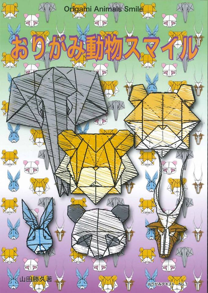 f:id:origami-noa:20180208122045j:plain