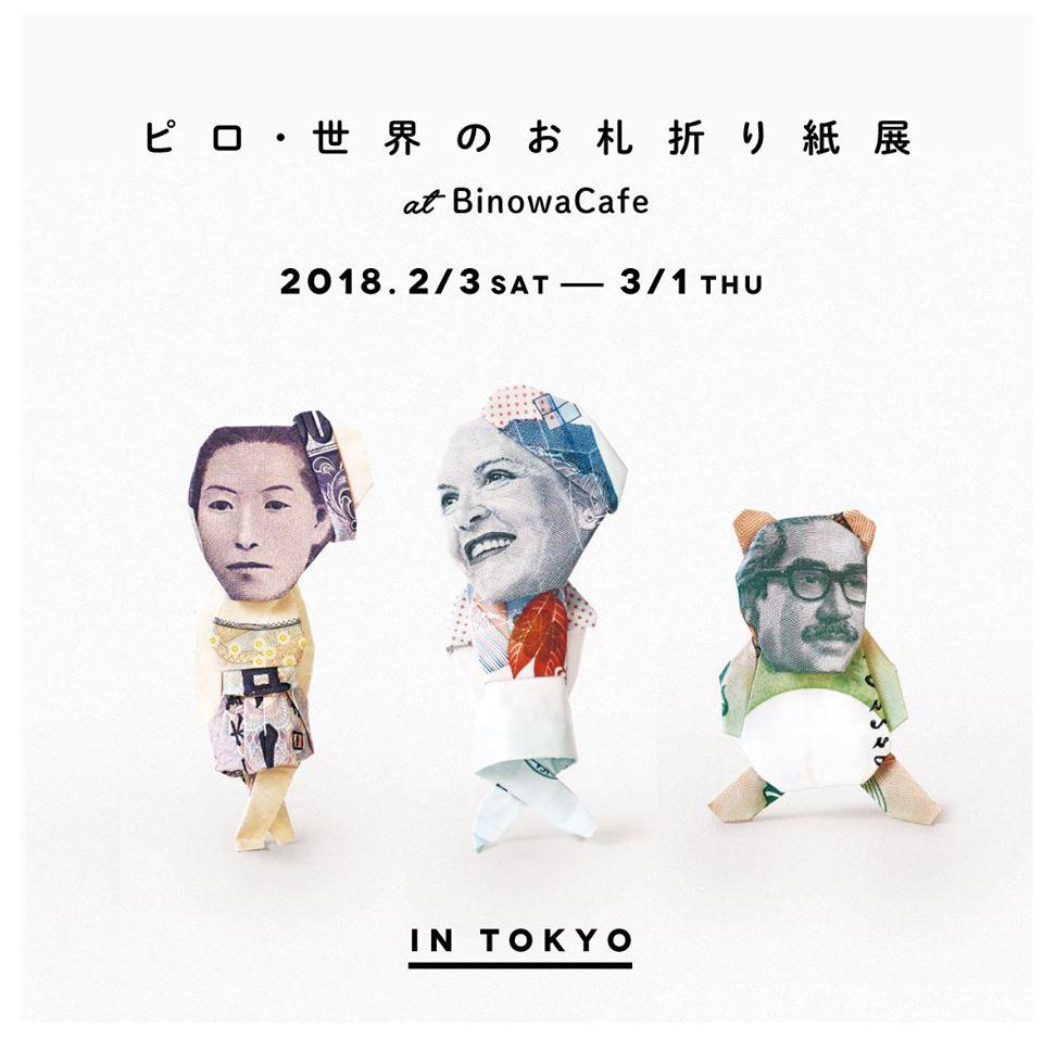 f:id:origami-noa:20180208123108j:plain