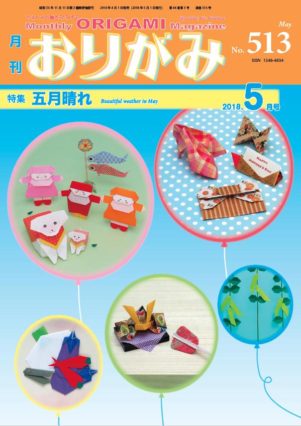 f:id:origami-noa:20180507140016p:plain