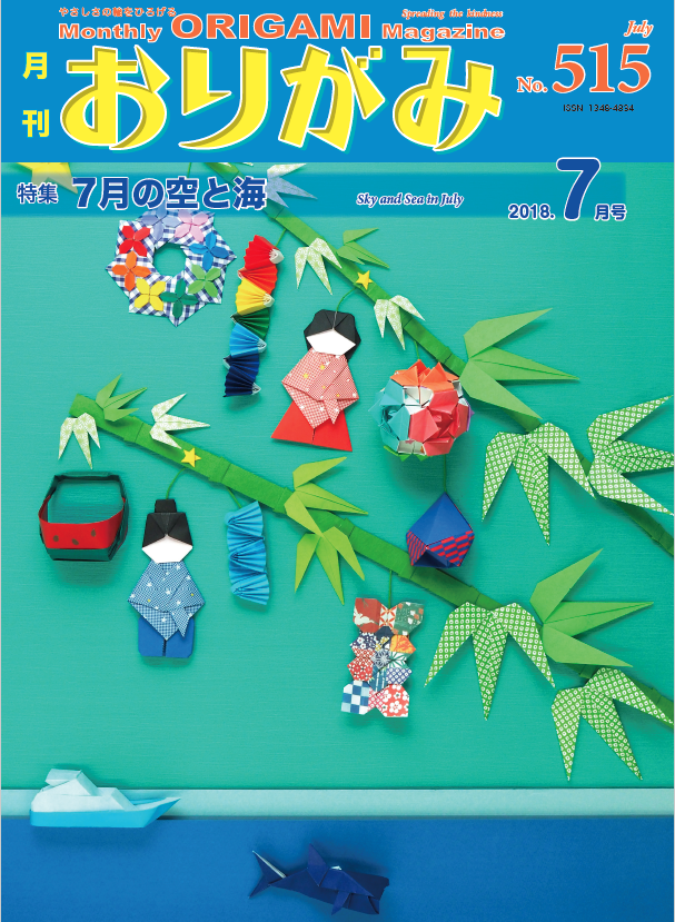 f:id:origami-noa:20180703163654p:plain