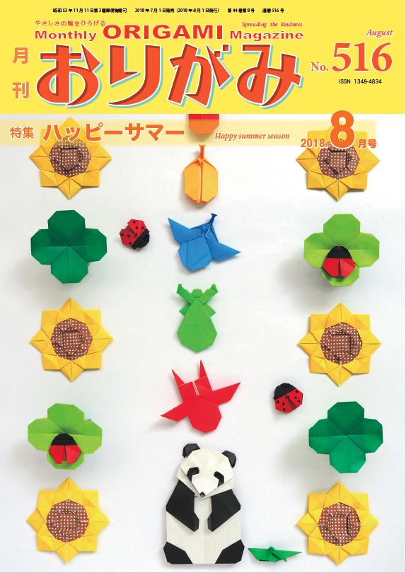 f:id:origami-noa:20180802165931p:plain