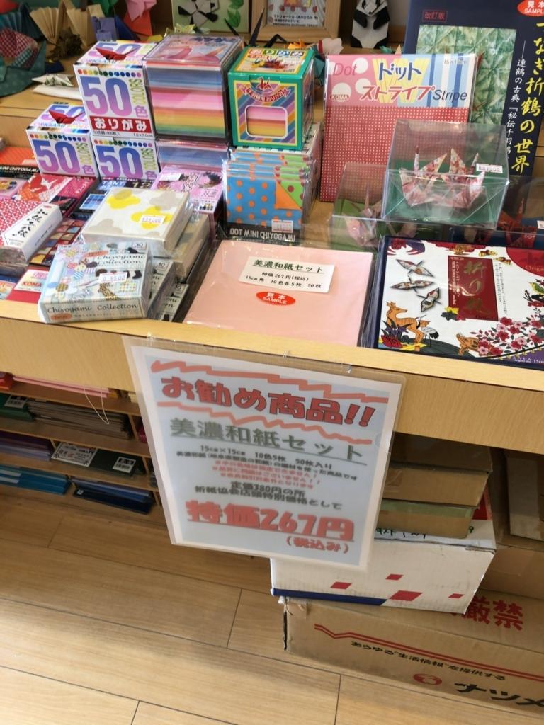 f:id:origami-noa:20180808134319j:plain