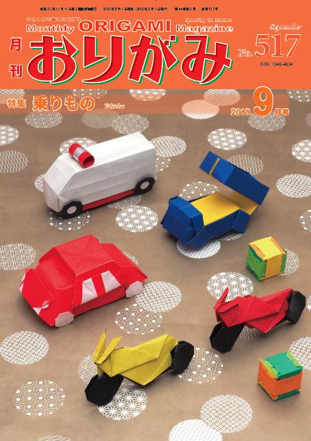 f:id:origami-noa:20180904182555p:plain