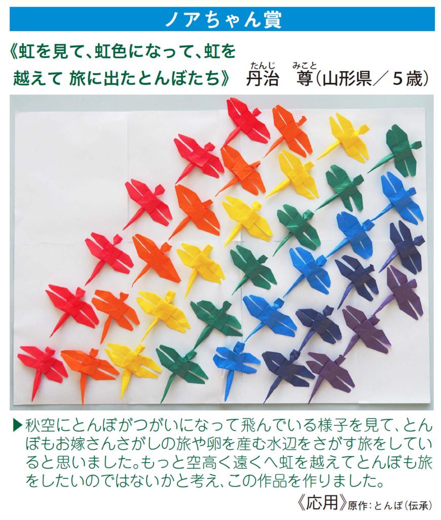 f:id:origami-noa:20180910082504p:plain