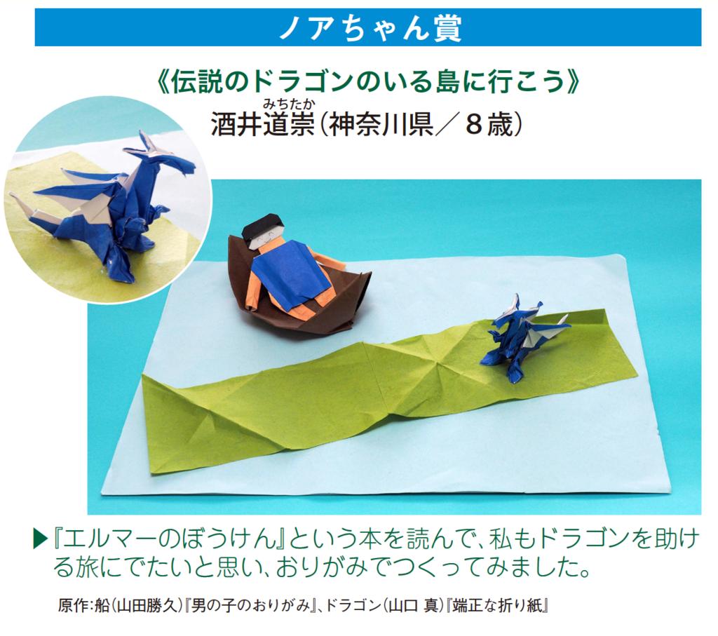 f:id:origami-noa:20180910082508p:plain
