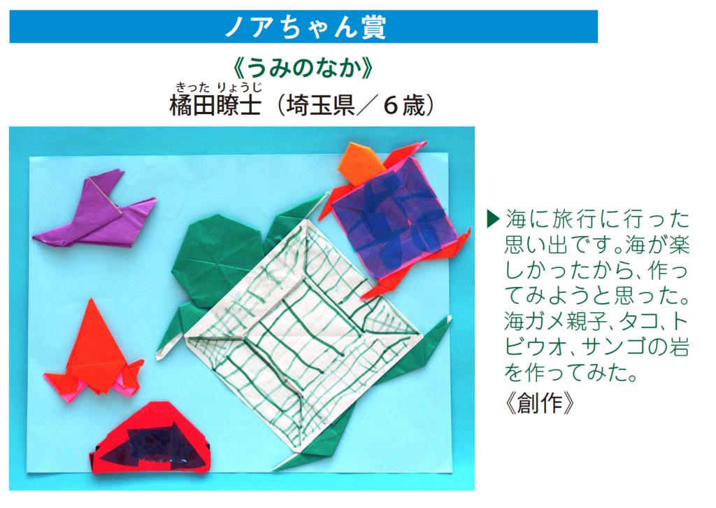 f:id:origami-noa:20180910082516p:plain