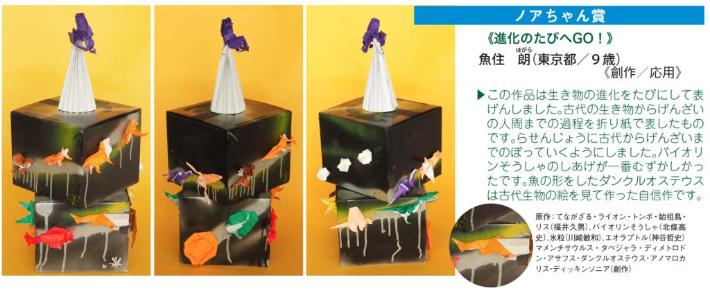 f:id:origami-noa:20180910082538p:plain