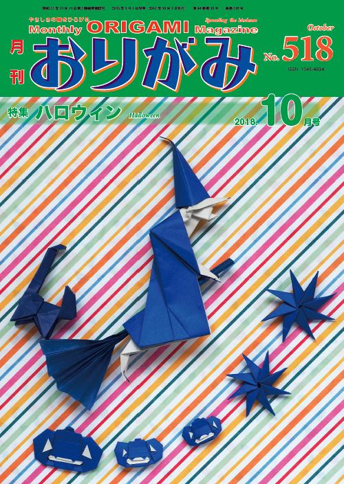 f:id:origami-noa:20181002181621p:plain
