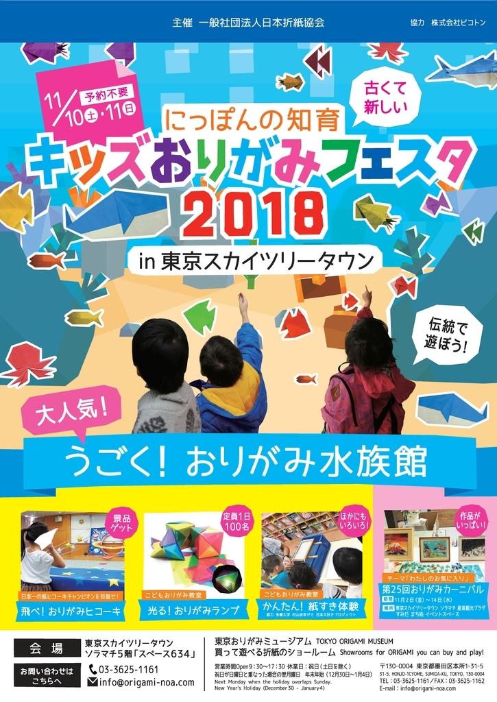 f:id:origami-noa:20181010130400j:plain
