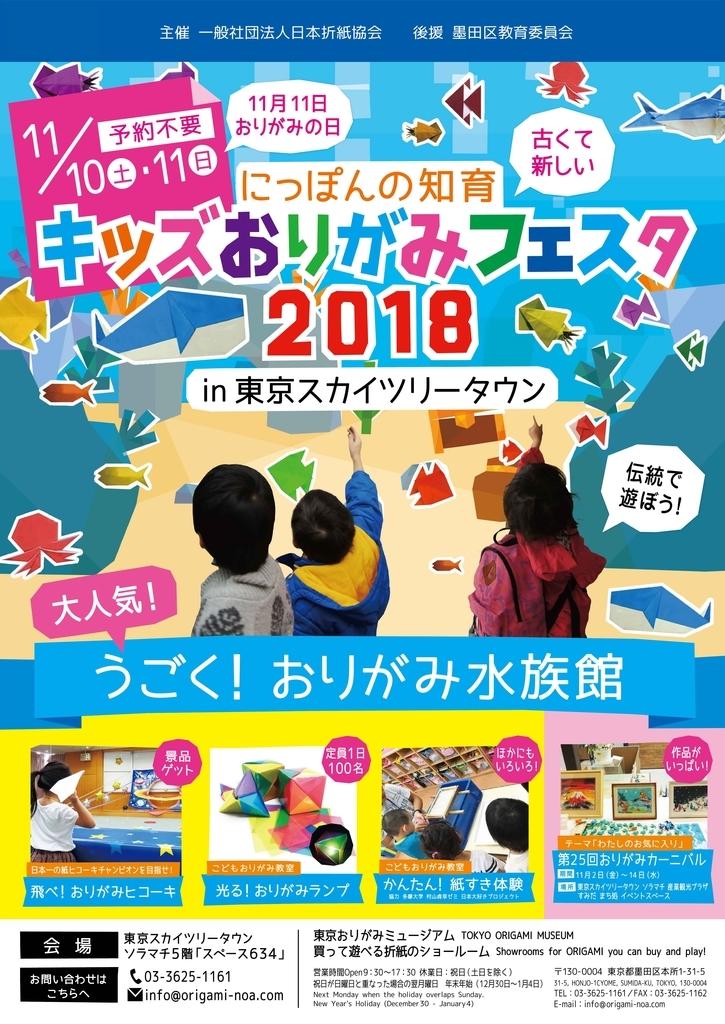 f:id:origami-noa:20181029133328j:plain