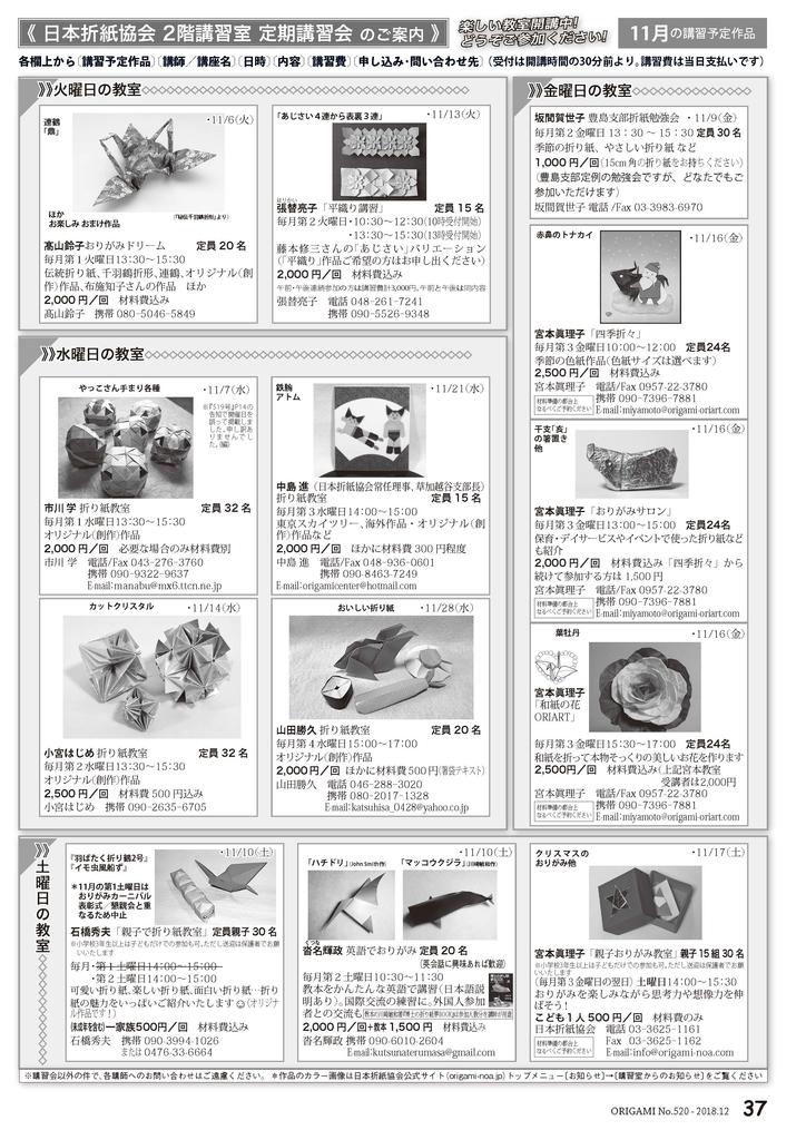 f:id:origami-noa:20181031180708j:plain