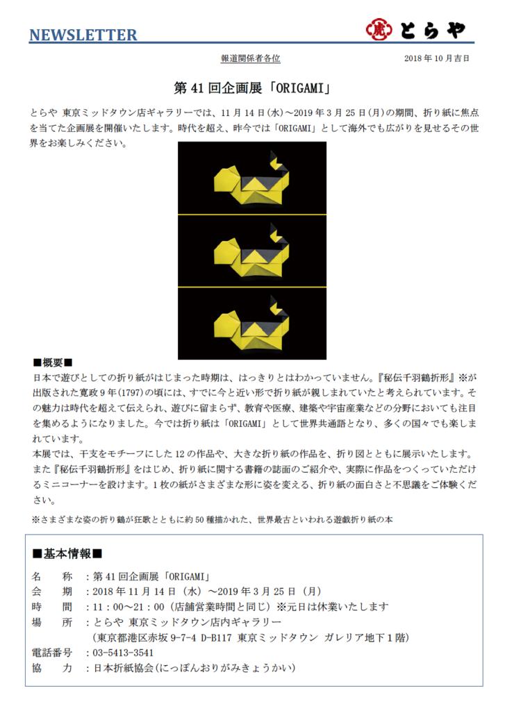 f:id:origami-noa:20181115123029p:plain
