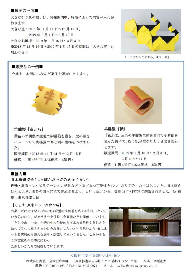 f:id:origami-noa:20181115123047p:plain