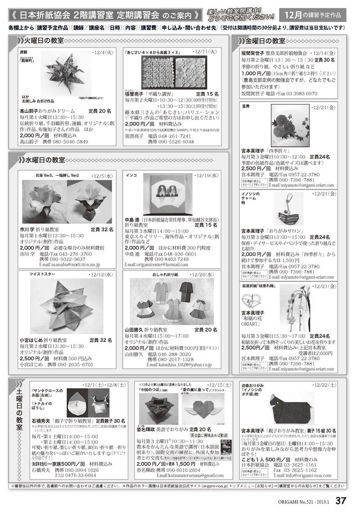 f:id:origami-noa:20181130161816j:plain