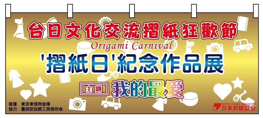 f:id:origami-noa:20181210150325j:plain