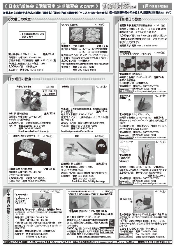 f:id:origami-noa:20190108170717p:plain