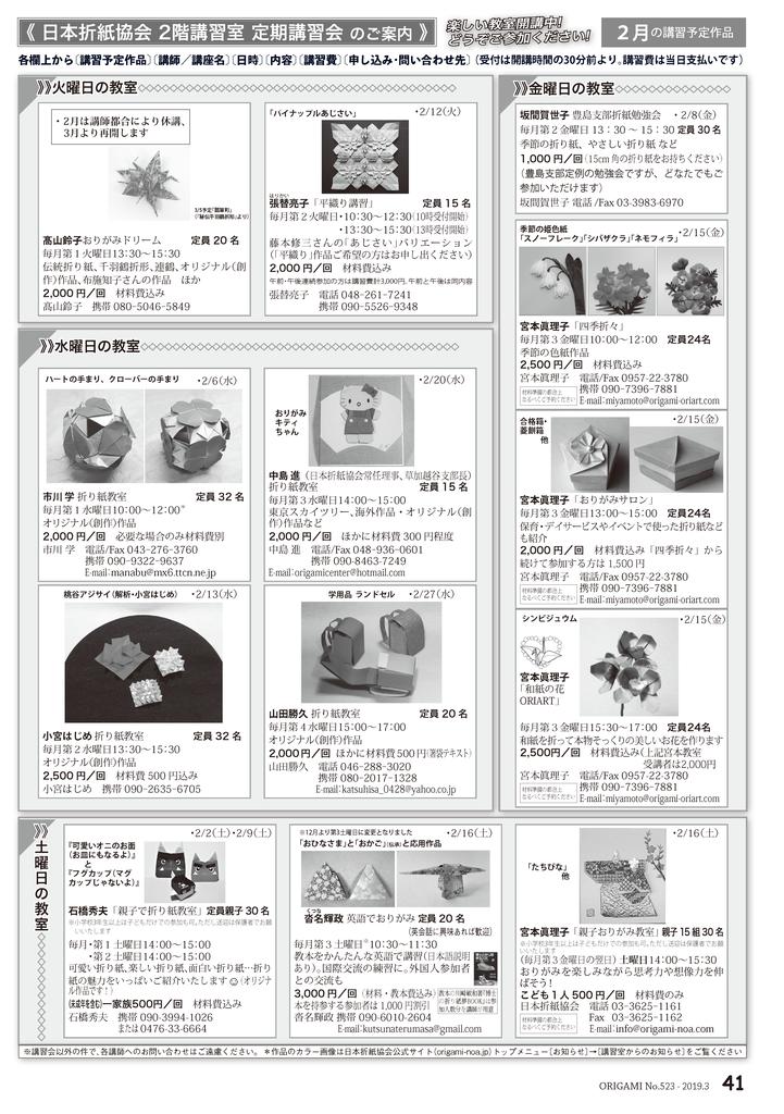 f:id:origami-noa:20190131162317p:plain